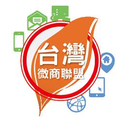台灣微商聯盟