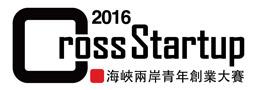 2016海峽兩岸青年創業大賽
