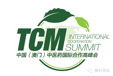 7月29日,2016中國(澳門)中醫藥國際合作高峰會即將盛大開幕