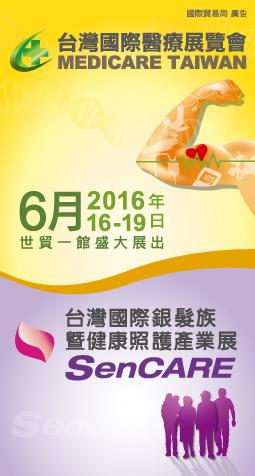 台灣國際醫療展覽會